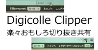 Digicolle Clipper